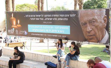 תערוכה מיוחדת במכללה האקדמית כנרת לכבוד יום הזיכרון ליצחק רבין