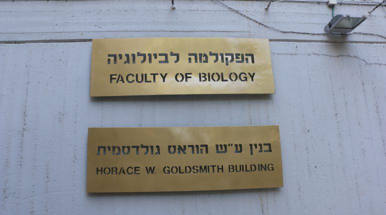 סימפוזיון לרגל פרישתו של פרופ׳ גפשטיין המחלקה לביולוגיה